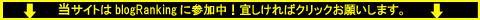 ウェントワースミラー ブログランキング参加案内 480x20.jpg