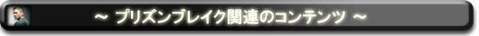 プリズンブレイク関連ロゴ2.jpg