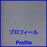 TOPメニュー1(ウェントワース・ミラーのプロフィール).jpg